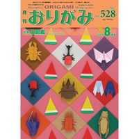 月刊おりがみ528号(2019.8)