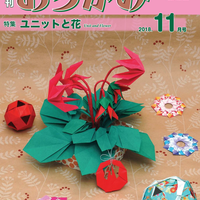 月刊おりがみ519号(2018.11月号)