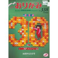 月刊おりがみ338号(2003.10月号)