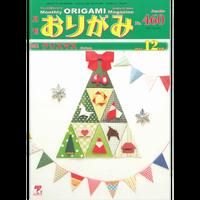 月刊おりがみ460号(2013.12)