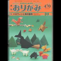 月刊おりがみ470号(2014.10)