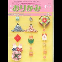 月刊おりがみ475号(2015.3)
