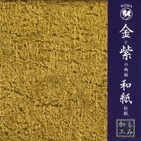 もみ金箔両面和紙18cm(紫)