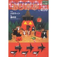 月刊おりがみ410号(2009.10月号)