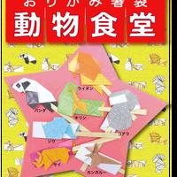 おりがみ箸袋No.12 動物食堂