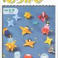 月刊おりがみ431号(7月号)