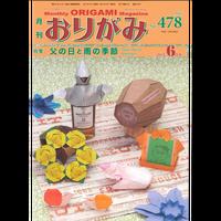 月刊おりがみ478号(2015.6月号)