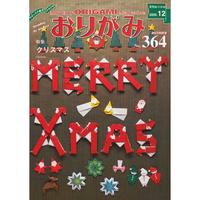 月刊おりがみ364号(2005.12月号)