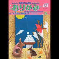 月刊おりがみ481号(2015.9)