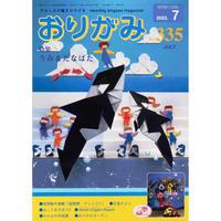 月刊おりがみ335号(2003.7月号)