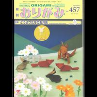 月刊おりがみ457号(2013.9)