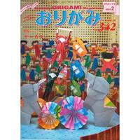 月刊おりがみ342号(2004.2月号)