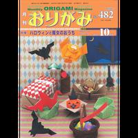 月刊おりがみ482号(2015.10)