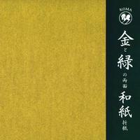 金箔折紙25cm(緑)