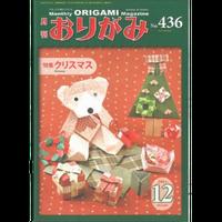 月刊おりがみ436号(2011.12)