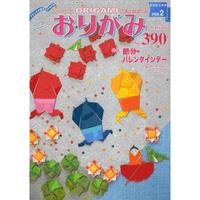 月刊おりがみ390号(2008.2月号)