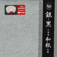 銀箔折紙15cm(黒)