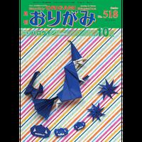 月刊おりがみ518号(2018.10月号)
