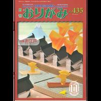 月刊おりがみ435号(2011.11)
