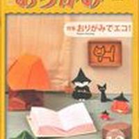 月刊おりがみ434号(10月号)