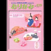 月刊おりがみ439号(2012.3)