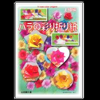おりがみテキストNo.1 バラの彩り折り紙上級編