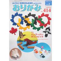 月刊おりがみ414号(20010.2月号)