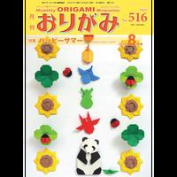 月刊おりがみ516号(2018.8月号)