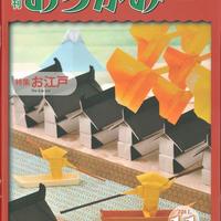 月刊おりがみ435号(11月号)