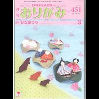 月刊おりがみ451号(2013.3)