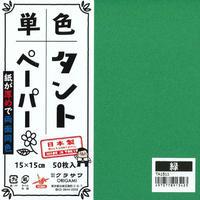 単色タントペーパー No.11 緑 15㎝