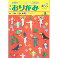 月刊おりがみ466号(2014.6月号)