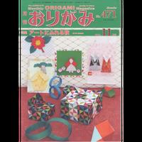月刊おりがみ471号(2014.11)