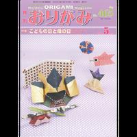 月刊おりがみ465号(2014.5)