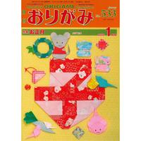 月刊おりがみ533号(2020.1)