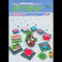 月刊おりがみ502号(6月号)