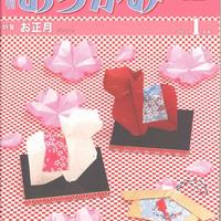 月刊おりがみ461号(1月号)