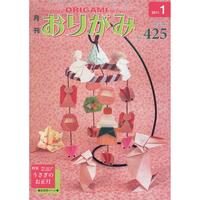 月刊おりがみ425号(20011.1月号)