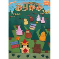 月刊おりがみ369号(2006.5月号)
