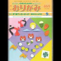 月刊おりがみ469号(2014.9)