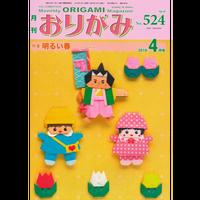 月刊おりがみ524号(2019年4月号)