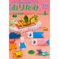 月刊おりがみ537号(2020.5)