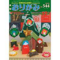 月刊おりがみ544号(2020.12月号)