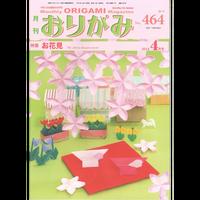 月刊おりがみ464号(2014.4)