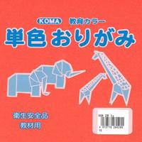 単色おりがみ15cmしゅ(100枚入り)