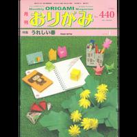 月刊おりがみ440号(2012.4)