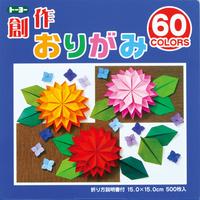 1207創作おりがみ(15cm)60色青箱
