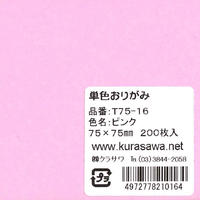 単色おりがみ7.5㎝ ピンク