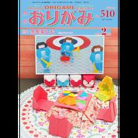 月刊おりがみ510号(2018.2月号)