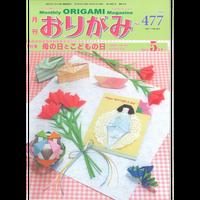 月刊おりがみ477号(5月号)